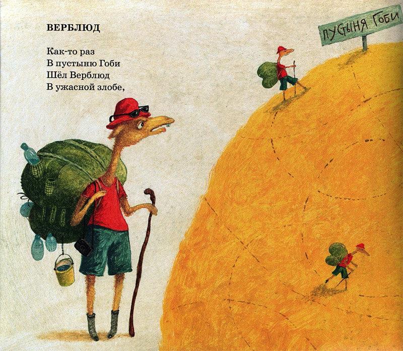 Basic principles of book illustration with Evgeniy Antonenkov
